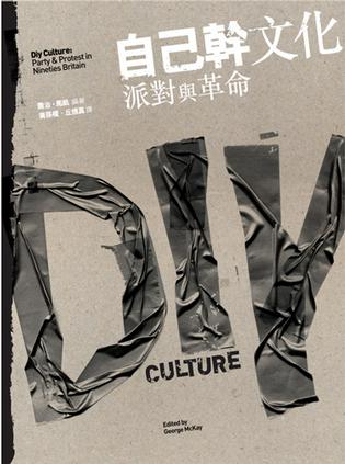 DiY-Culture-Chinese-edition-2008